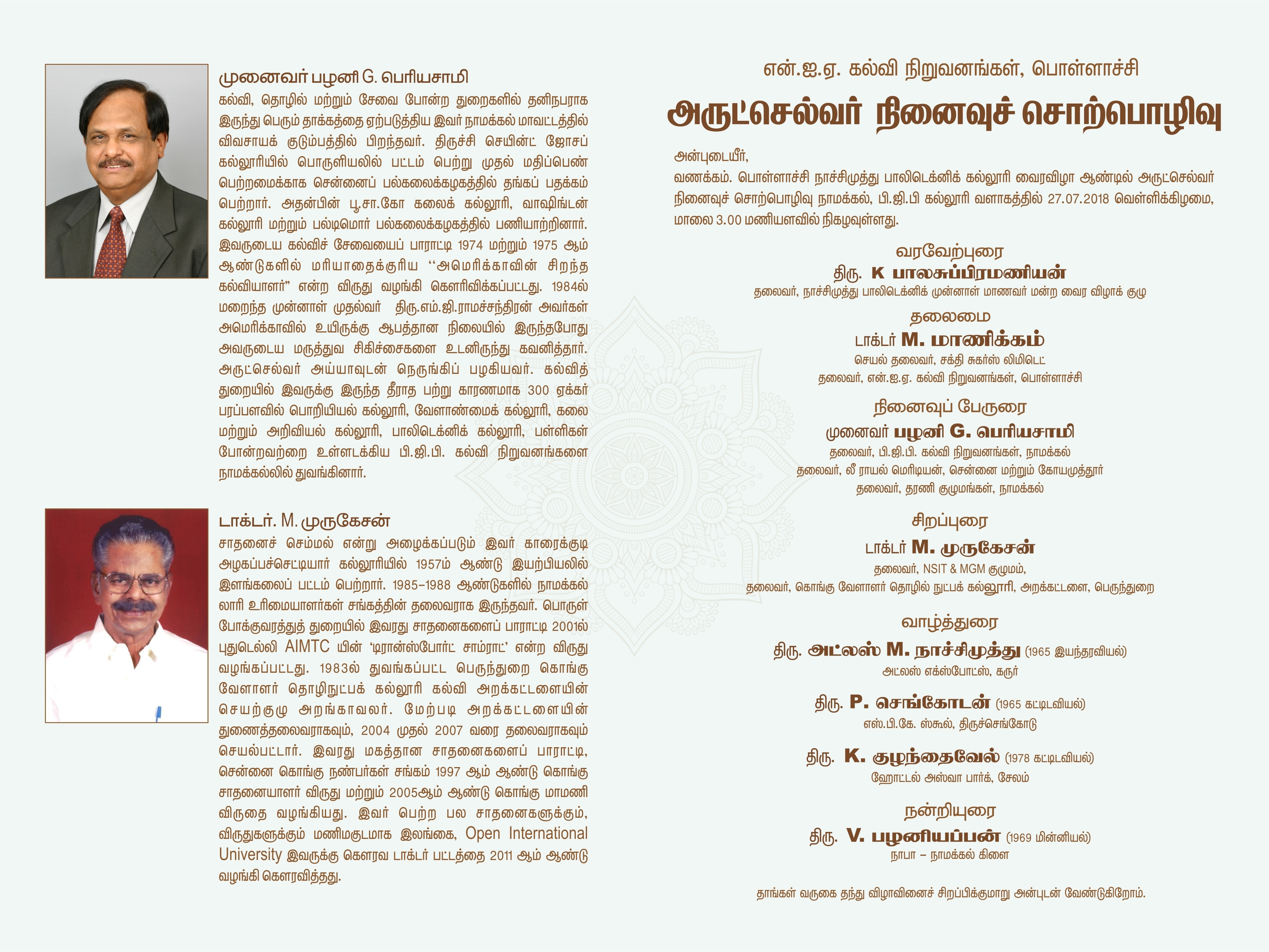 Arutchelvar Memorial Lecture by Karur, Namakkal, Tiruchengode and Salem Chapter
