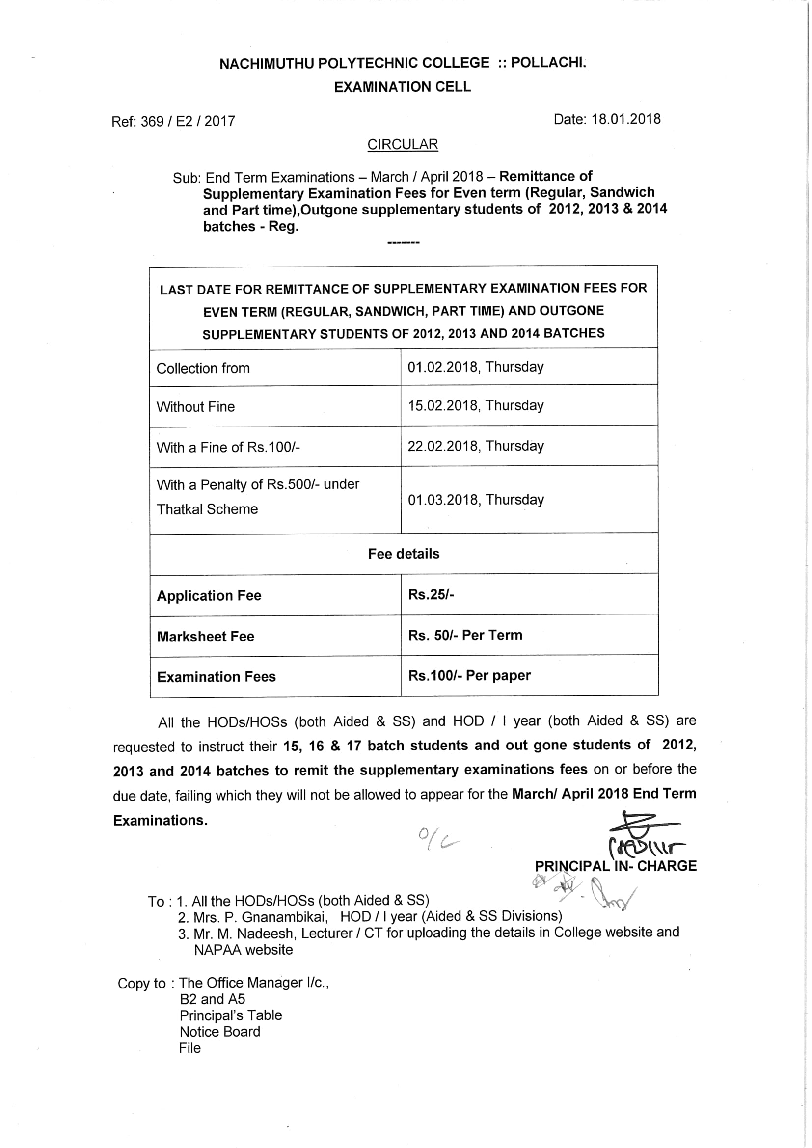College News | Supplementary Exam Fee Remittance - April 2018